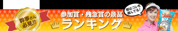 参加賞・残念賞の景品 総合ランキング