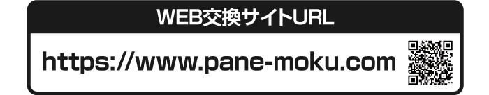 WEB交換サイトURL