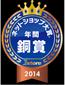2014年度ネットショップ大賞銅賞