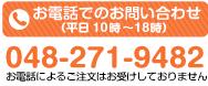 景品パークカスタマーセンター 048-271-9482 平日10:00〜18:00 土日祝日休み