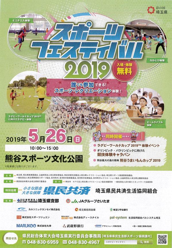 スポーツフェスティバル2019