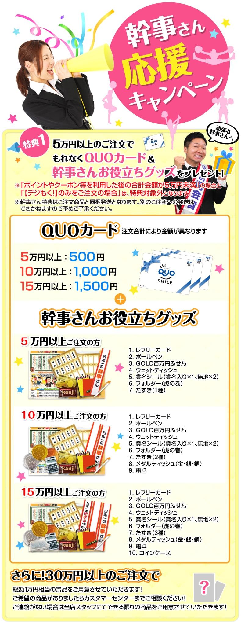 幹事さん応援キャンペーン!特典1 3万円以上のご注文でもれなくQUOカード&幹事さんお役立ちグッズ(幹事さん虎の巻、ボールペンなど)をプレゼント!