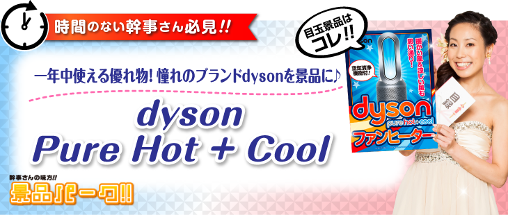 目玉景品:dyson Pure Hot + Cool