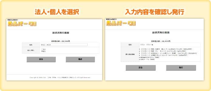 WEB領収書/請求書/見積書の発行について 景品選びの専門店 景品パーク