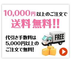 5000円以上ご購入で送料・代引き手数料無料