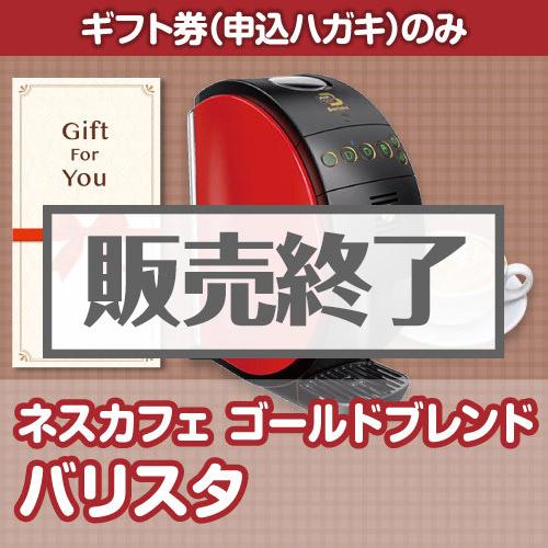 【ギフト券】barista50(A4パネル付)[当日出荷可]