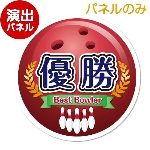 特大!型抜きボーリング(優勝)【演出用パネル】