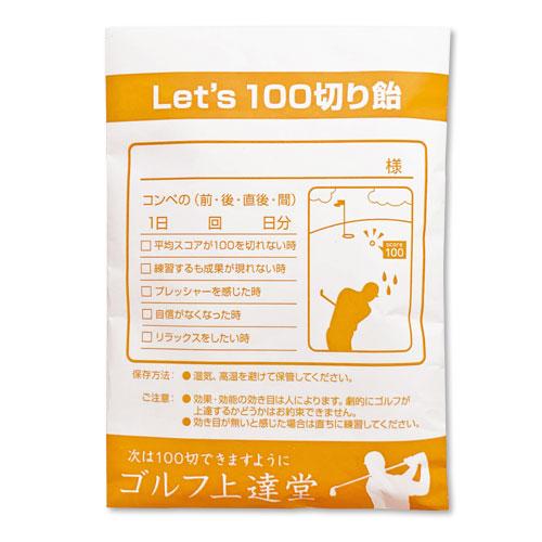 薬袋キャンディ「Let's100切り飴」