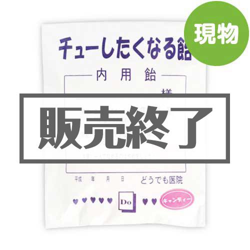 【現物】薬袋キャンディ「チューしたくなる飴」