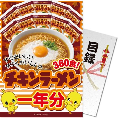 【パネもく!】日清チキンラーメン一年分(A4パネル付)[当日出荷可]