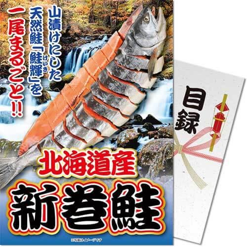 【パネもく!】北海道産!天然新巻鮭一尾(A4パネル付)[当日出荷可]
