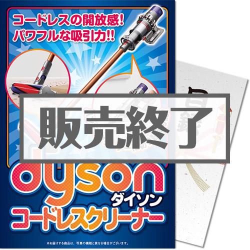 【パネもく!】dyson コードレスクリーナー (A4パネル付)[当日出荷可]