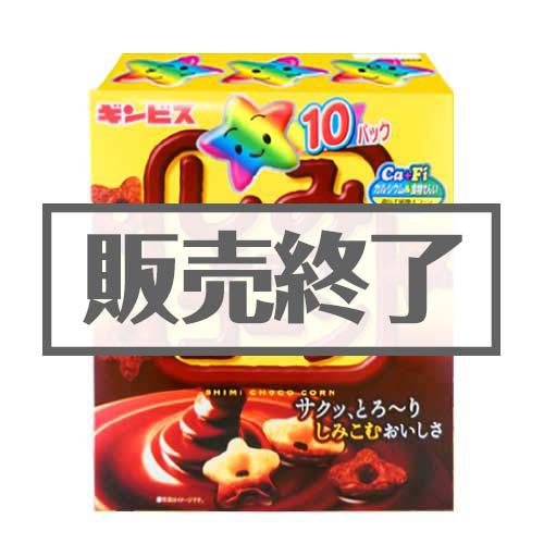 【現物】しみチョココーンBIGパック