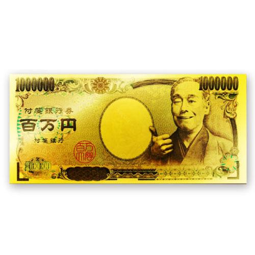 GOLD百万円ふせん