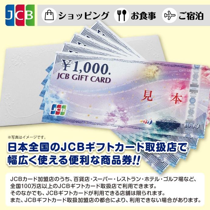 Jcb ギフト カード 使える 店