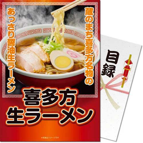 【パネもく!】喜多方ラーメン(生麺)8食セット