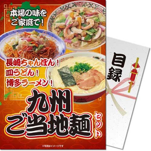 【パネもく!】長崎ちゃんぽん!皿うどん!博多ラーメン!九州ご当地麺セット(A4パネル付)[当日出荷可]