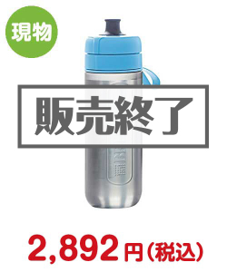 BRITA浄水機能付きボトル fill&go Active Active(フィル&ゴー アクティブ)