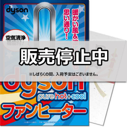 dyson Pure Hot + Cool【パネもく!】