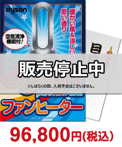 【パネもく!】dyson Pure Hot + Cool