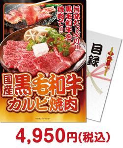 【パネもく!】国産黒毛和牛カルビ焼肉(A4パネル付)