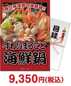 【パネもく!】ずわいまるごと海鮮鍋
