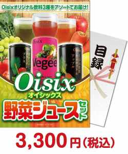 【パネもく!】Oisix 野菜ジュースセット