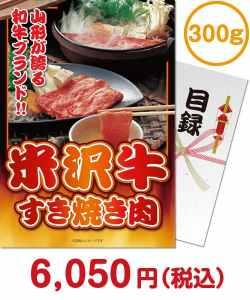 【パネもく!】米沢牛すき焼き肉300g 米沢牛景品