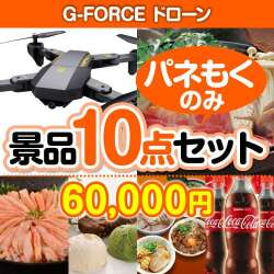G-FORCE ドローン