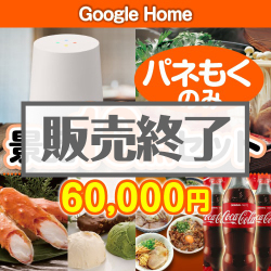Google Home 10点セット