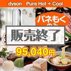 dyson Pure Hot + Cool 5点セット