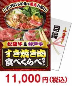 【パネもく!】松阪牛&神戸牛 すき焼き肉食べくらべセット