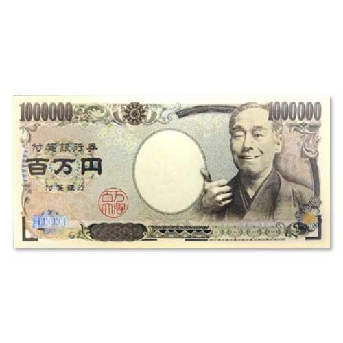 百万円ふせん