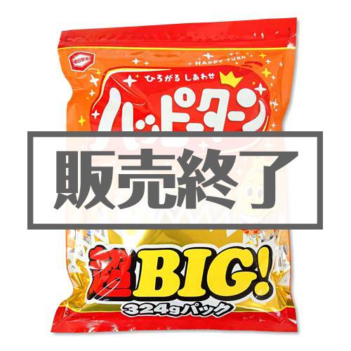 【現物】ハッピーターン超BIG(324g)