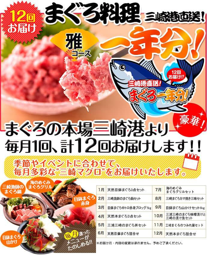 三崎港直送!まぐろ料理一年分(雅コース)