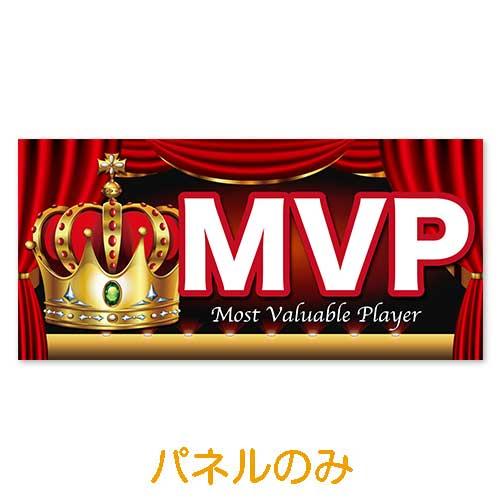 超特大!MVP【演出用パネル】
