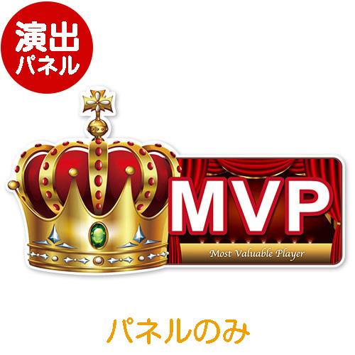 型抜きMVP【演出用パネル】
