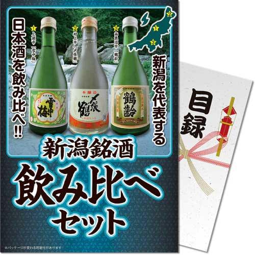 【パネもく!】新潟銘酒飲み比べセット(A4パネル付)[当日出荷可]