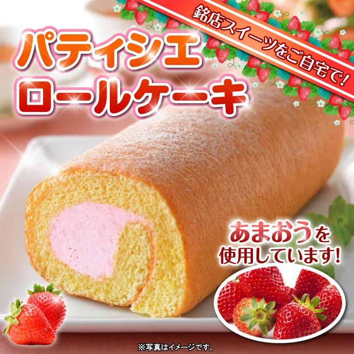 パティシエ ロールケーキ