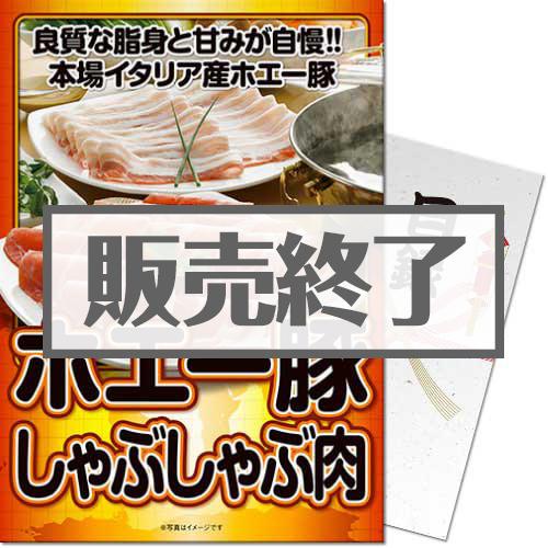 【パネもく!】イタリア産 ホエー豚しゃぶしゃぶ肉