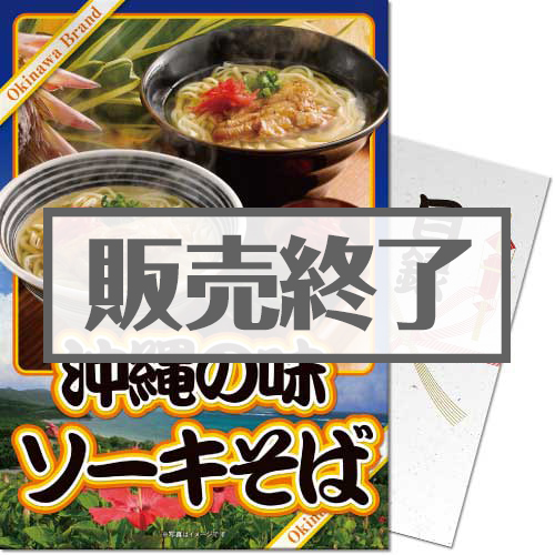【パネもく!】沖縄の味ソーキそば(A4パネル付)[当日出荷可]