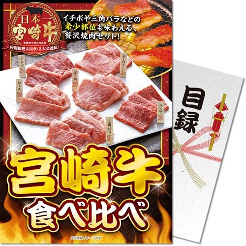 【パネもく!】宮崎牛 食べ比べ(A4パネル付)[当日出荷可]