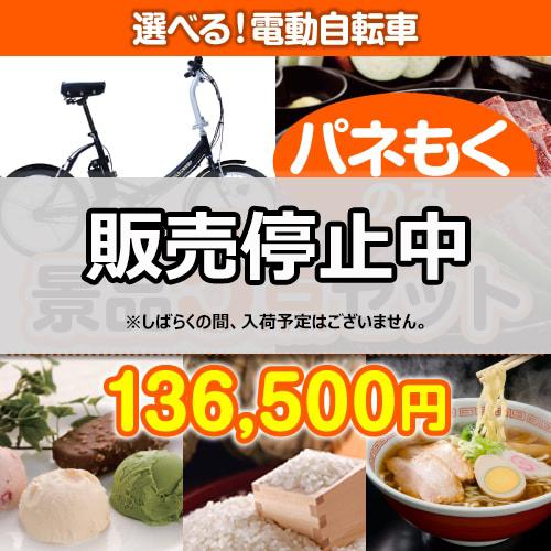 【パネもく!】選べる!電動自転車 5点セット(A4パネル付)[当日出荷可]
