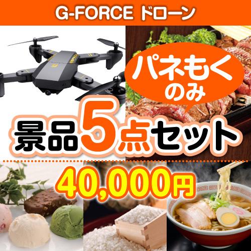 【パネもく!】G-FORCE ドローン 5点セット(A4パネル付)[当日出荷可]