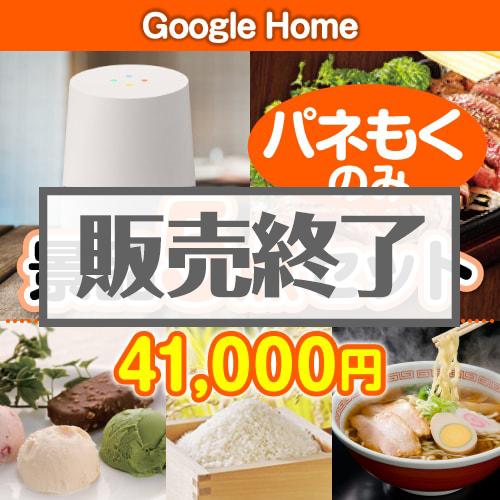 【パネもく!】Google Home 5点セット(A4パネル付)[当日出荷可]