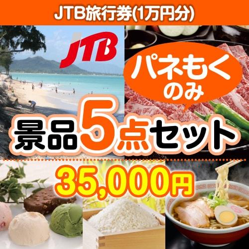 【パネもく!】JTB旅行券(JTB旅行券1万円) 5点セット(A4パネル付)[当日出荷可]