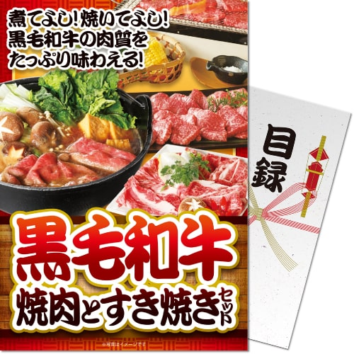 【パネもく!】黒毛和牛焼肉とすき焼きセット600g(A4パネル付)[当日出荷可]