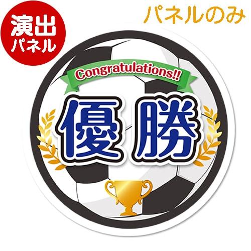 特大!型抜きサッカー(優勝)【演出用パネル】