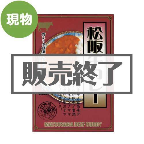 松阪牛カレー