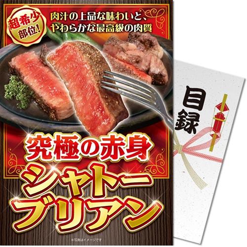 【パネもく!】ブランド和牛 食べ比べ(A4パネル付)[当日出荷可]